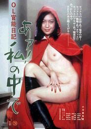 OL kanno nikki: Ah! Watashi no naka de