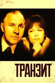 Транзит:
